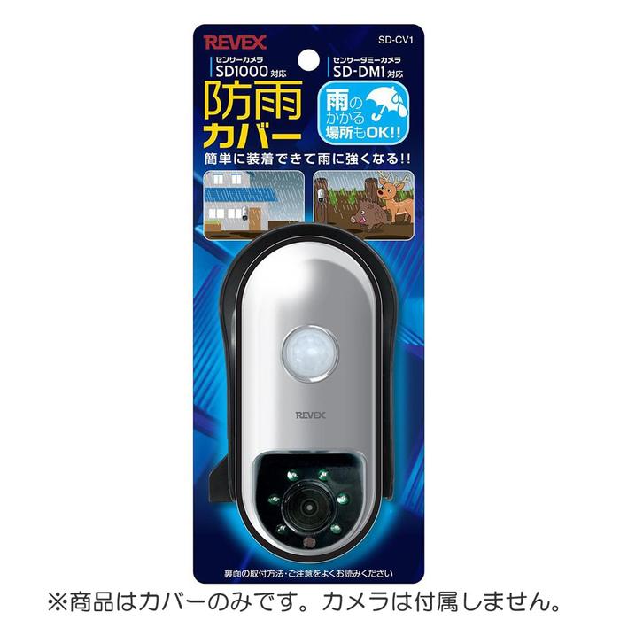 送料無料 REVEX 数量限定アウトレット最安価格 リーベックス SD1000 SD-DM1用 激安☆超特価 納期目安:1週間 SD-CV1 CMLF-1296832 防雨カバー
