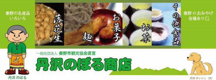 丹沢のぼる商店:秦野の名産−落花生を使ったサブレやクッキーなど、おみやげたくさん