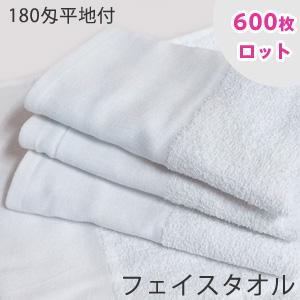 【600枚ロット】180匁 白 フェイスタオル シリンダー・平地付 中国製 tornmr 送料無料 フェイスタオル セット ロット販売 白 タオル フェイス タオル 綿100% フェイスタオル まとめ買い towel