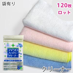 【120枚ロット】マイクロファイバー クリーナー 袋入り ロット販売 セット 送料無料 頑固な汚れを簡単に拭き取ります tornmr 吸水 掃除 洗車 マイクロファイバー タオル まとめ買い 年末 大掃除 グッズ towel