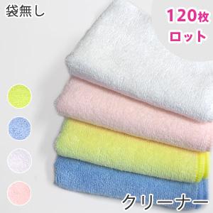 【120枚ロット】マイクロファイバー クリーナー 袋無し ロット販売 セット 送料無料 頑固な汚れを簡単に拭き取ります tornmr 吸水 掃除 洗車 マイクロファイバー タオル まとめ買い 年末 大掃除 グッズ towel