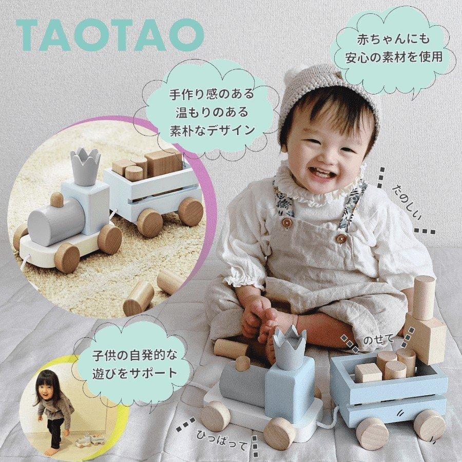 お子様の育成をサポートする知育玩具/クラウントレイン TAOTAO 積み木 のせて・ひっぱって・たのしい クラウントレイン 赤ちゃん おもちゃ (blue)