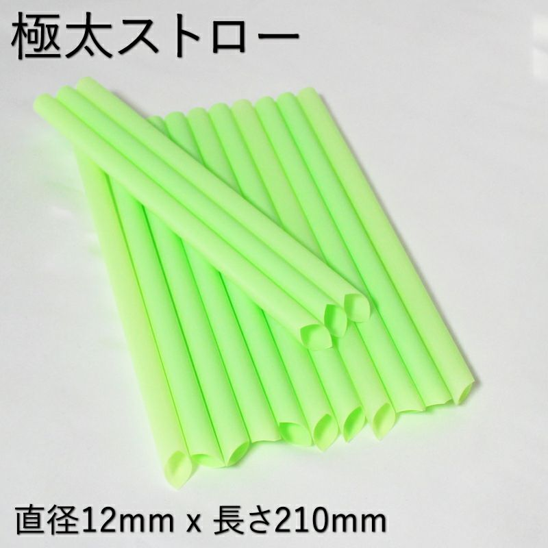 タピオカストロー 21cm グリーン ケース 4000本【タピオカドリンク・パールミルクティー用ならコレ!】