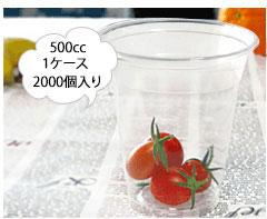 クリアカップ(透明カップ) 500cc ケース2000個入り (プラカップ プラコップ プラスチックカップ プラスチックコップ 使い捨て 業務用)