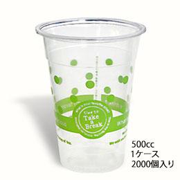 デザインカップ(グリーン) 500cc ケース2000個入り (プラカップ プラコップ プラスチックカップ プラスチックコップ 業務用)