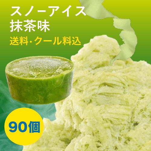 【iceworld】スノーアイス抹茶ミルク味 フラワースノーアイス用 150g 90個 1ケース 送料無料
