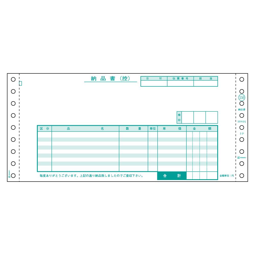 オフィス用品 文具 セール価格 ヒサゴ 納品書GB150 高級品 4902668046610
