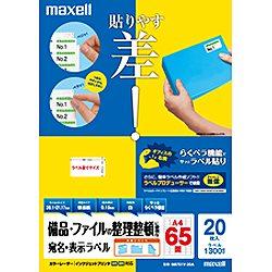 らくペラ機能 でサッと貼りやすいから作業効率アップ maxell M8751V-20A 宛名 表示ラベル 65面 売店 A4 お取り寄せ 20枚 通常便なら送料無料 カラーレーザー対応普通紙