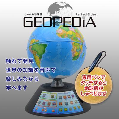 卸し売り購入 DOSHISHA ドウシシャ PG-GP17 しゃべる地球儀 パーフェクトグローブ ジオペディア ドウシシャ GEOPEDIA GEOPEDIA PG-GP17, 鏡 ミラー 洗面 インテリア IVY:b81f647b --- canoncity.azurewebsites.net
