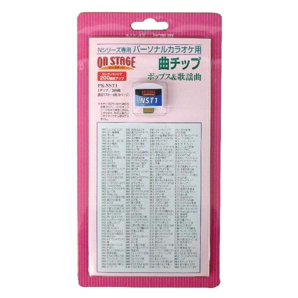 パーソナルカラオケオン・ステージ Nシリーズ専用追加曲チップ ポップス・歌謡曲 特選200曲入り PK-NSTシリーズ