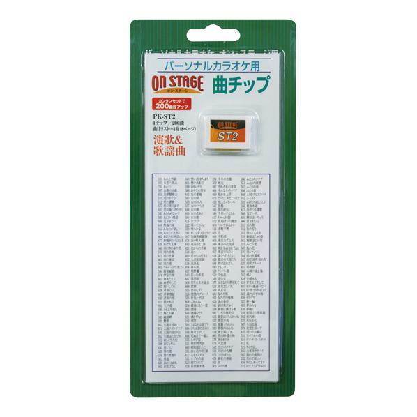 パーソナルカラオケオン・ステージ専用追加曲チップ 演歌・歌謡曲 特選200曲入り PK-STシリーズ