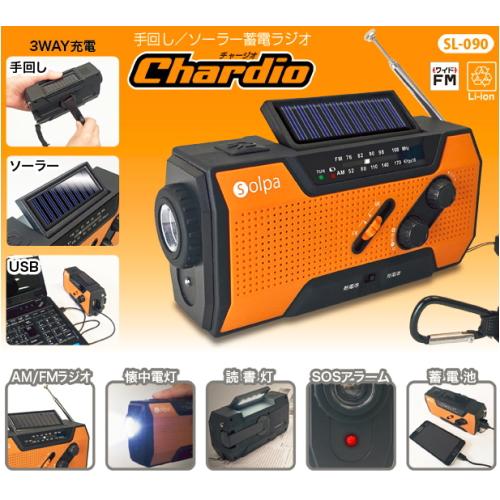 クマザキエイム(solpa) 蓄電ラジオライト チャージオ SL-090