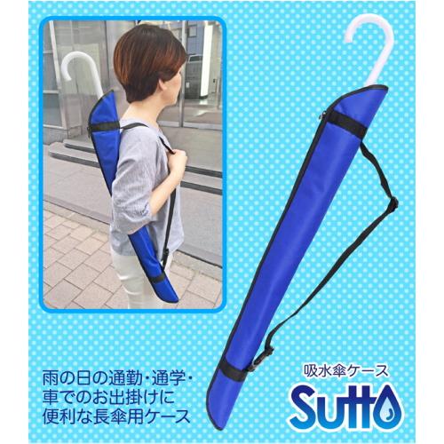 通勤通学の電車内やマイカー内に 豊富な品 吸水傘袋 クマザキエイム 未使用 吸水長傘ケース スット QUC-1125L