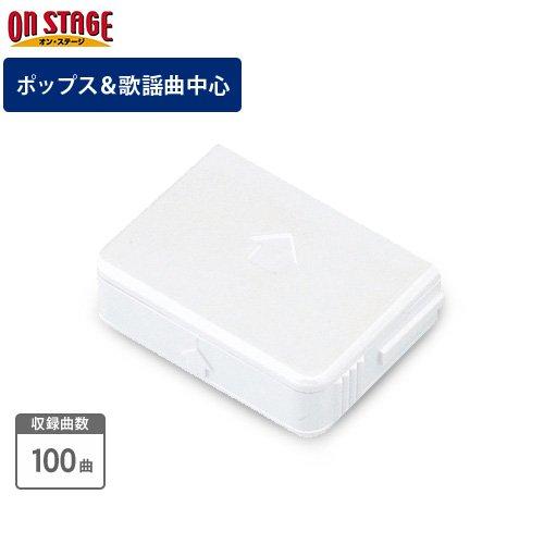 オン・ステージ お家カラオケ 家庭用パーソナルカラオケ ON STAGE専用追加曲チップ PK-ST37