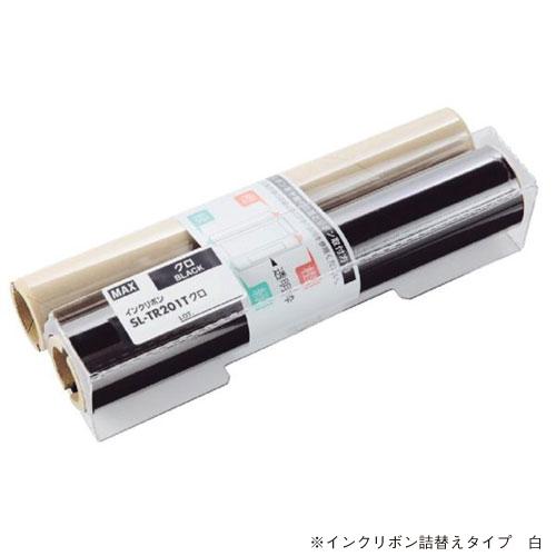 オフィス用品 文具 マックス ビーポップ詰替用インクリボン(白) SL-TR202T