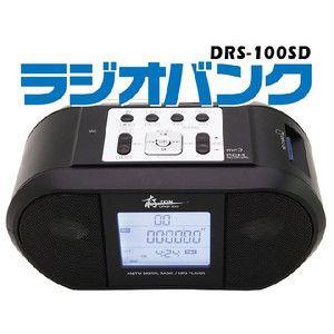 デジタルラジオバンク DRS-100SD