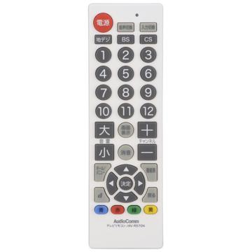 テレビの基本機能に的を絞ったシンプル設計 初回限定 OHM オーム電機 AudioComm 大幅にプライスダウン 24社対応 TV用シンプルリモコン ホワイト AV-R570N-W