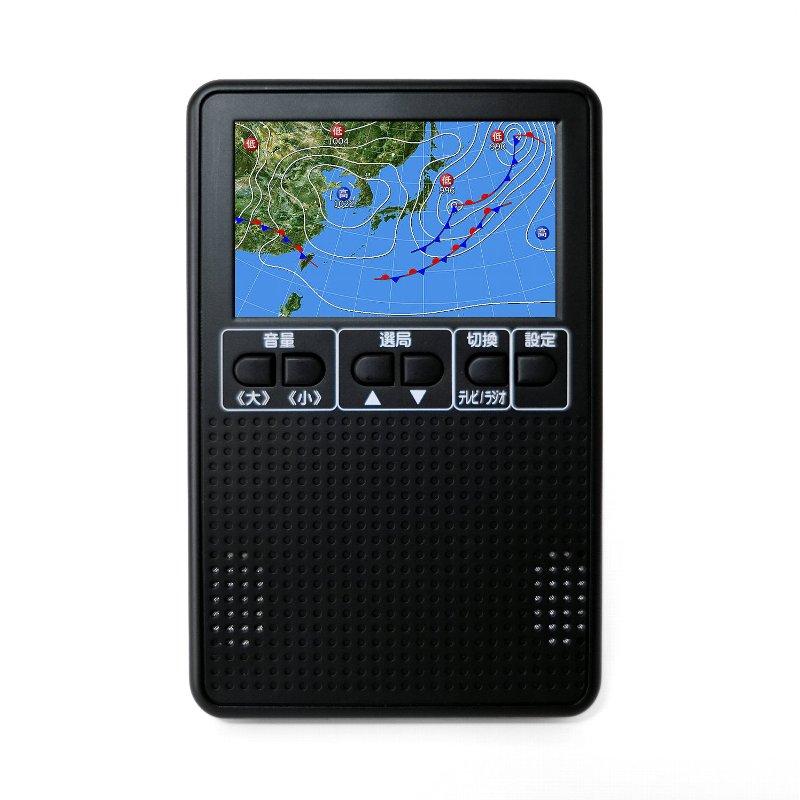 大感謝祭【日本語表示ボタン】BP&S 3インチ液晶 防災ポケットワンセグテレビ BPS-PTR03 AM/FM/ワイドFM対応