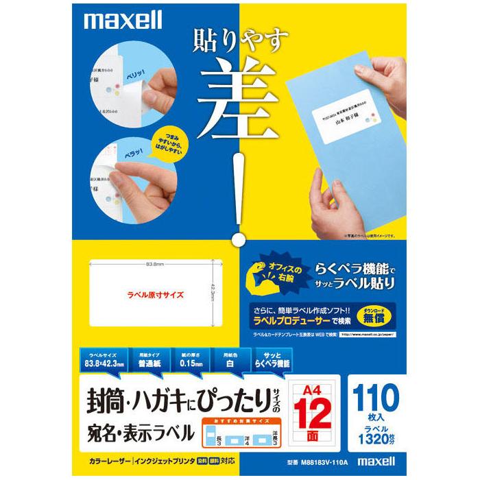 らくペラ機能 でサッと貼りやすいから作業効率アップ マクセル 宛名表示ラベル カラーレーザー IJ対応普通紙 A4 12面 ラベルシール 宛名ラベル M88183V-110A ラベル印刷に 宛名シール 110枚 卓越 評判 maxell