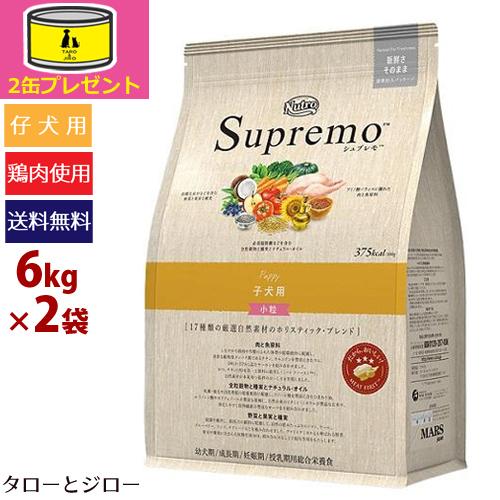 【オーガニック缶詰2缶おまけ】Nutro Supremo ニュートロ シュプレモ【全犬種・子犬用】6kg×2袋 小粒 子犬用ドライフード【全国送料無料】