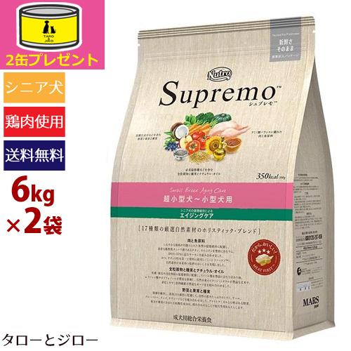 【オーガニック缶詰2缶おまけ】Nutro Supremo ニュートロ シュプレモ シニア・超小型~小型犬用 エイジングケア ドライ 小粒 6kg×2袋【全国送料無料】