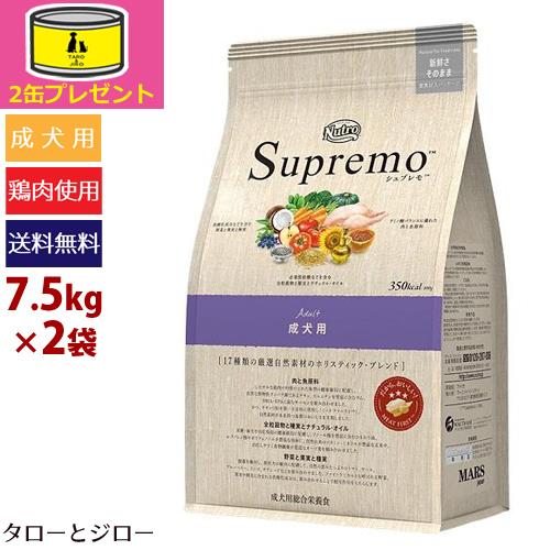 【オーガニック缶詰2缶おまけ】Nutro Supremo ニュートロ シュプレモ 中型~大型犬用・成犬用 ドライ 7.5kg×2袋【全国送料無料】