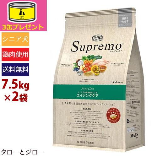【オーガニック缶詰3缶おまけ】Nutro ニュートロ シュプレモ【エイジングケア】7.5kg×2袋 中型~大型犬のシニア用ドライフード【全国送料無料】