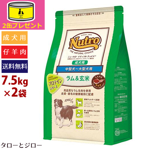 【オーガニック缶詰2缶おまけ】Nutro ニュートロ ナチュラルチョイス【成犬用 中型~大型犬用 ラム&玄米】7.5kg×2袋 ドライフード 仔羊肉 食物アレルギー対応【全国送料無料】