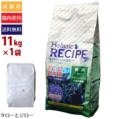 ホリスティックレセピー【猫用 EC-12乳酸菌 チキン&ライス】11kg 7歳までの成猫用ドライフード 鶏肉 小麦不使用【小分け包装ではございません】【長期ストック可能】【全国送料無料】