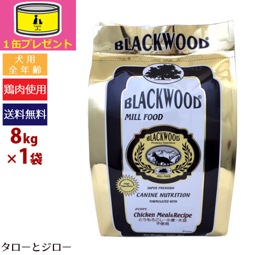 【オーガニック缶詰1缶おまけ】BLACKWOOD ブラックウッド【ミルフード PUPPY(パピー)】8kg 全犬種・全年齢対応ドライフード 粉末タイプ チキン【2kg×4の小分け】【全国送料無料】