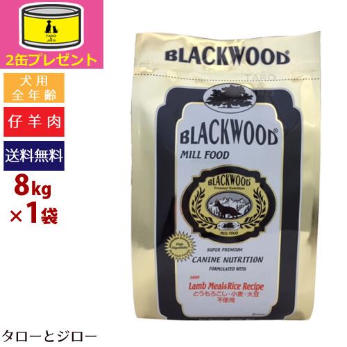 【オーガニック缶詰2缶おまけ】BLACKWOOD ブラックウッド【ミルフード3000】8kg 全犬種・全年齢用ドライフード 粉末タイプ ラム 仔羊肉【2kg×4の小分け】【全国送料無料】