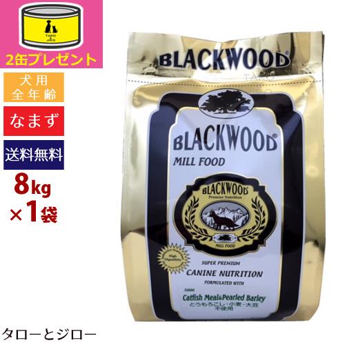 【オーガニック缶詰2缶おまけ】BLACKWOOD ブラックウッド【ミルフード 5000】8kg 全犬種・全年齢用ドライフード 粉末タイプ なまず 食物アレルギー配慮 【2kg×4の小分け】【全国送料無料】