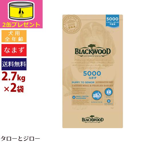 【プレミアム缶詰2缶おまけ】BLACKWOOD ブラックウッド【5000】2.7kg×2袋 全犬種・全年齢用ドライフード なまず【全国送料無料】