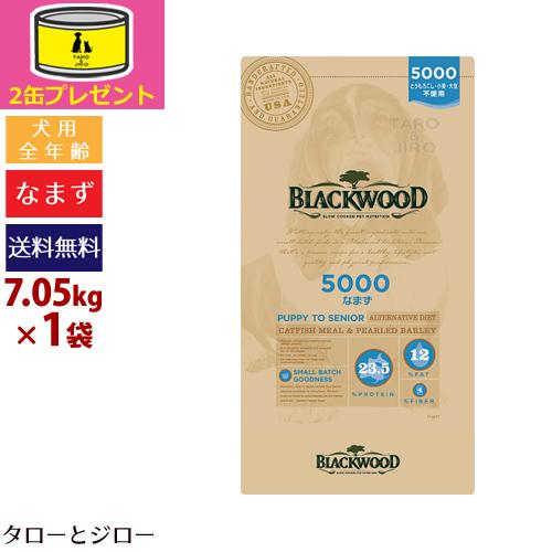 【オーガニック缶詰2缶おまけ】BLACKWOOD ブラックウッド【5000】7.05g 全犬種・全年齢用ドライフード なまず 食物アレルギー配慮【全国送料無料】