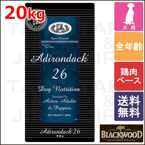 BLACKWOOD ブラックウッド アデロンダック26 チキン 全犬種 離乳後~老齢期 ドライ 20kg(5kg×4袋入)【送料無料(北海道・沖縄・離島は有料)】