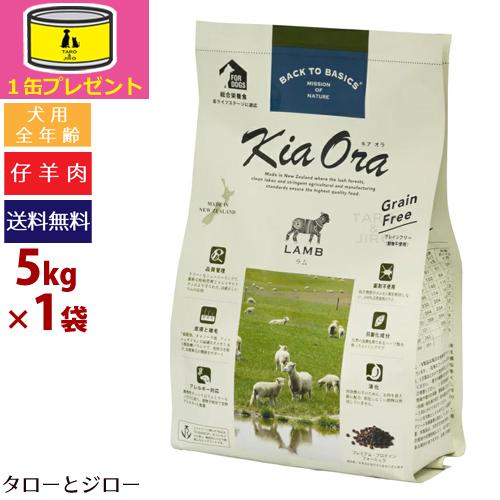 【オーガニック缶詰1缶おまけ】Kia Ora キアオラ ドッグフード【ラム】5kg 全年齢用ドライフード 仔羊肉 穀物不使用 食物アレルギー対応 【全国送料無料】