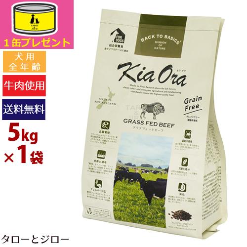 【オーガニック缶詰1缶おまけ】Kia Ora キアオラ ドッグフード【グラスフェッドビーフ】5kg 全年齢用ドライフード 牛肉 穀物不使用 食物アレルギー対応 【全国送料無料】