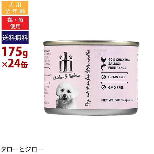 iTi イティドッグ【ウェットフード チキン&サーモン】175g×24缶 小型犬・全年齢対応 総合栄養食 鶏 鮭【全国送料無料】