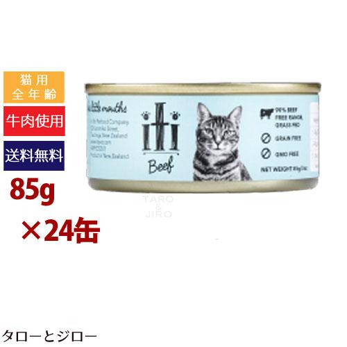 iTi イティキャット 猫用ウェット ビーフ缶 85g×24缶【長期ストック可能】【全国送料無料】