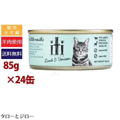 iTi イティキャット 猫用ウェットラム&ベニソン缶 85g×24缶【長期ストック可能】【全国送料無料】