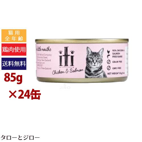iTi イティキャット 猫用ウェットチキン&サーモン缶 85g×24缶【全国送料無料】