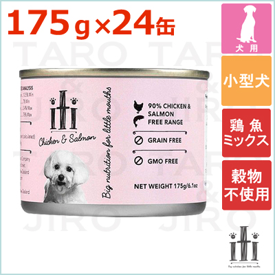 iTi イティドッグ 小型犬用チキン&サーモンウェット 缶175g×24缶【送料無料(北海道・沖縄・離島は有料)】