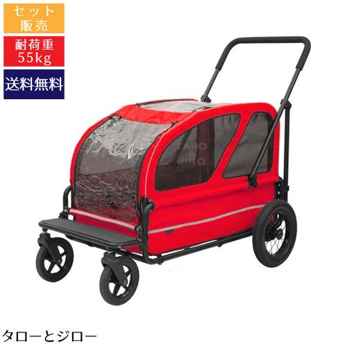 Air Buggy for Dog エアバギー キューブ キャリッジ【台車+ルーフセット】【ベリーレッド(赤)】中~大型犬用 スロープ付 4輪 ペットカート 耐荷重55kg【送料無料(北海道・沖縄・離島は有料)】