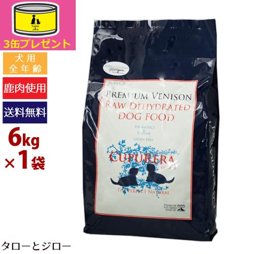 CUPURERA クプレラ プレミアムドッグフード EXTREME プレミアム・ベニソン 6kg幼犬から高齢犬まで使うことが出来るフードです。【全国送料無料】