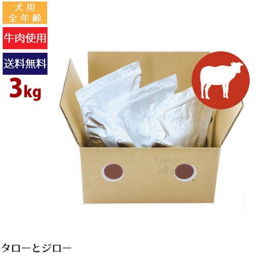 ドットわん【ごはん-Red mind-】3kgお得用パック 牛肉 おから 玄米 国産【長期ストック可能】【全国送料無料】