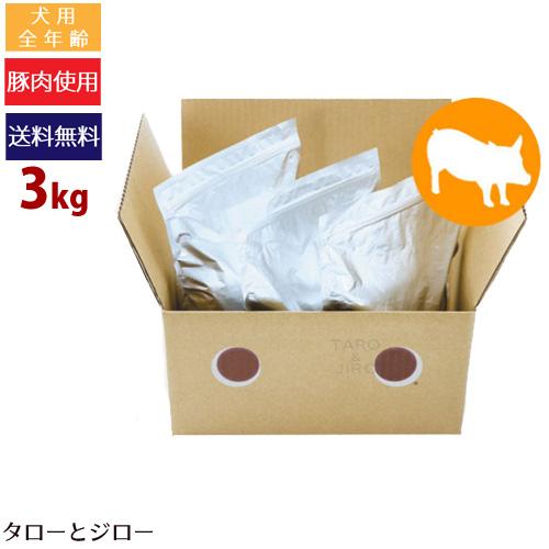 ドットわん【豚ごはん】3kgお徳用パック 全犬種・全年齢用ドライフード 豚肉 国産【長期ストック可能】【全国送料無料】