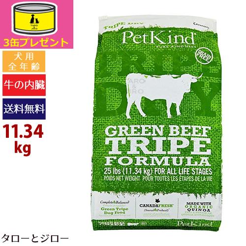 【オーガニック缶詰3缶おまけ】PetKind ペットカインド【トライプドライ グリーンビーフトライプ】11.34kg 全犬種・全年齢用ドライフード 牛の内臓 穀物不使用【全国送料無料】