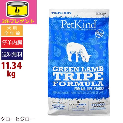 【オーガニック缶詰3缶おまけ】PetKind ペットカインド【トライプドライ グリーンラムトライプ】11.34kg 全犬種・全年齢用ドライフード 仔羊の内臓 穀物不使用【ブリーダーパック】【全国送料無料】
