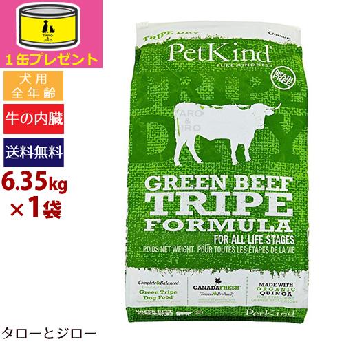 【オーガニック缶詰1缶おまけ】PetKind ペットカインド【トライプドライ グリーンビーフトライプ】6.35kg 全犬種・全年齢用ドライフード 牛の内臓 穀物不使用【全国送料無料】