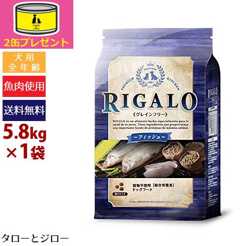 【オーガニック缶詰2缶おまけ】RIGARO リガロ ( フィッシュ オールステージ対応 5.8kg【送料無料 北海道・沖縄・一部地域は有料】